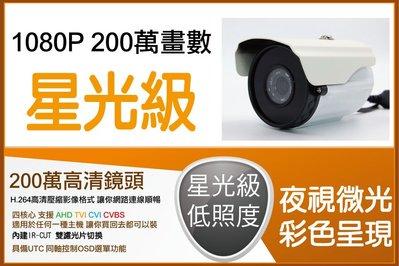 台灣製造 夜間微光 全彩 星光級 低照度 1080P 紅外線攝影機 AHD TVI CVI 類比 皆可以支援