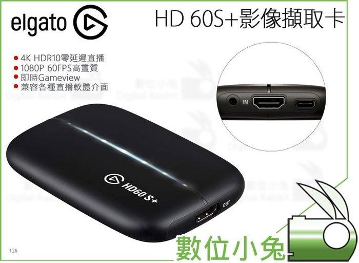 數位小兔【ELGATO HD60S+ 影像擷取卡】錄製 實況 直播 1080P 60FPS 低延遲 遊戲