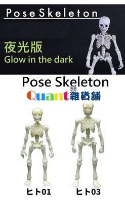 ∮Quant雜貨舖∮┌日本盒玩┐RE-MENT 骷髏 Pose Skeleton 療癒骷髏人 大人 03 #12 螢光