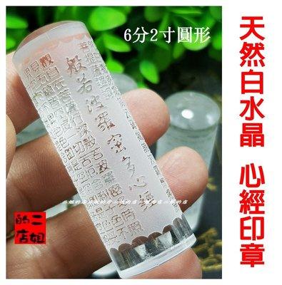 二姐的店E301【高檔天然白水晶 般若波羅蜜多 心經 印章】六分2寸圓形◎特價2680元