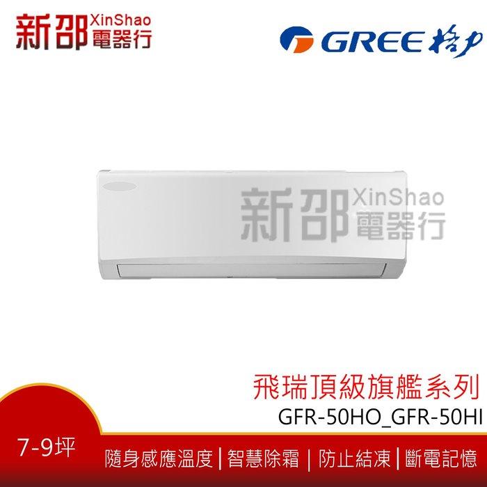 飛瑞頂級系列【格力】變頻冷暖分離式(GFR-50HO_GFR-50HI)含標準安裝
