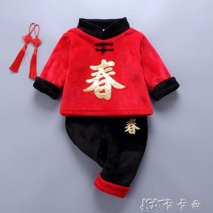 兒童唐裝男童周歲禮服拜年服嬰兒童套裝冬過年喜慶寶寶裝新年衣服 全館免運 【聚時代】hj