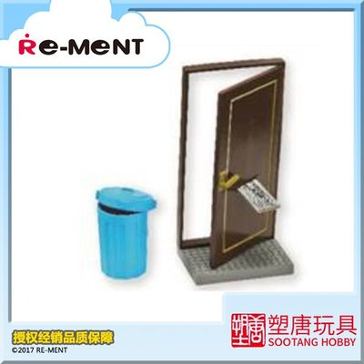 [塑唐]RE-MENT 30042 盒蛋 POSE SKELETON 門&垃圾桶[現貨]