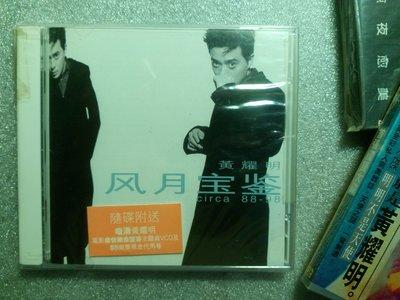 黃耀明+達明一派 粵語精選 風月寶鑑 雙CD版1997 越快樂越墮落電影主題曲 暗湧VCD。關淑怡合唱 還保留原始塑膠套