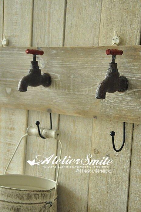 [ Atelier Smile ] 鄉村雜貨 復古作舊 美式水龍頭造型壁掛鉤 壁掛架 衣帽架 (現貨)