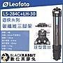 數位黑膠兔【 LEOFOTO 徠圖 LS- 284C LH- 30遊...