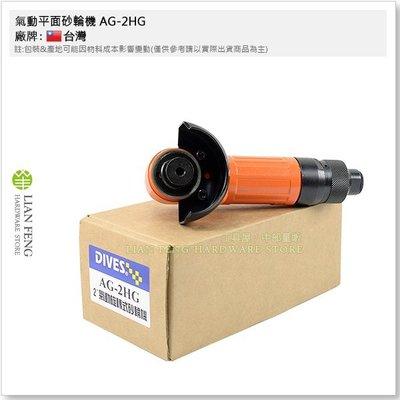 """【工具屋】DIVES 2"""" 氣動平面砂輪機 AG-2HG 旋轉式 拋光 研磨 打蠟 齒輪尺寸50mm"""