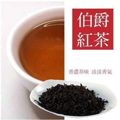 伯爵紅茶包 英式伯爵 1包150元20入 可泡成英式奶茶 【全健健康生活館】
