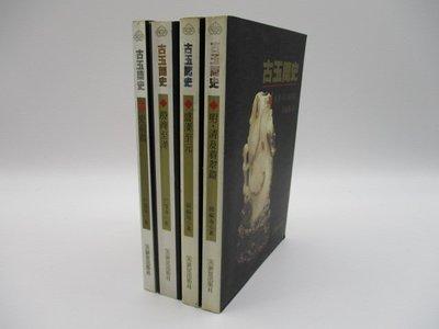 **胡思二手書店**邱福海 著《古玉簡史1-4》全4冊合售 淑馨 1995-1998年版