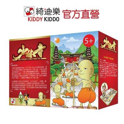 官方直營 少林寺18銅人 卡牌 桌遊 露營 武術 遊戲【KIDDY KIDDO綺迪樂】