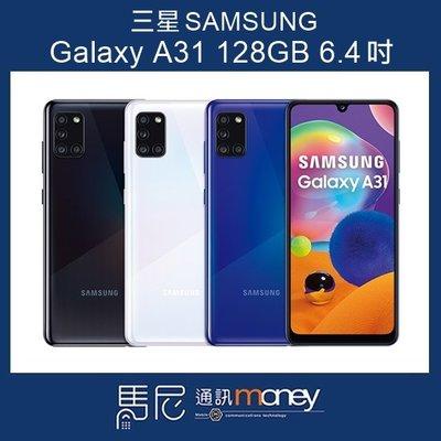 台南【馬尼通訊】三星 SAMSUNG Galaxy A31/128GB台灣大哥大 攜碼《4G-699》上網吃到飽