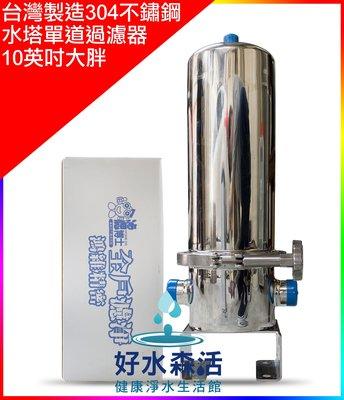 【好水森活】台灣製造.304不鏽鋼水塔過濾器.水塔淨水器.適用10英寸大胖濾心.含濾博士全戶雙效濾心,11000