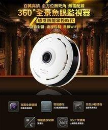 HD8 360度全景 紅外線夜視 雙向對講 WIFI 監視器 攝影機 APP遠端操控 多種模式 網路監控 非小蟻