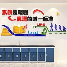 千禧禧居~科學實驗教室布置墻貼學校走廊班級文化墻3d立體亞克力物理輔導班