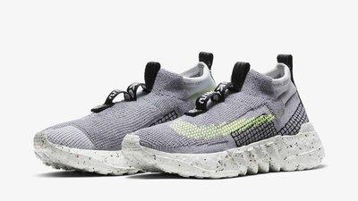 【S.M.P】Nike Space Hippie 02 Trash Grey Volt 灰綠 CQ3988-002