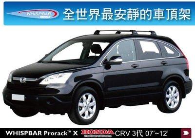 ∥MyRack∥WHISPBAR Honda CR-V CRV 3代 專用 車頂架 橫桿 旅行架
