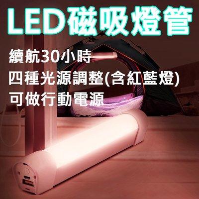 【台灣發貨】LED行動燈管 超亮手電筒...