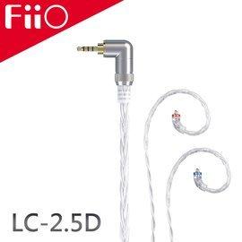平廣 FiiO LC-2.5D 銀線 升級線 線 單晶體純銀 繞耳式 MMCX 插針 2.5mm 接頭 單晶體純銀升級線