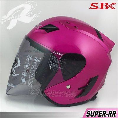 SBK安全帽 | 23番 SBK SUPER RR 桃紅 半罩安全帽 3/4罩 內襯全可拆