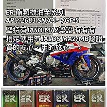 ER酯類機油 1040道路版 MA2認證機油 頂級合成 機油 重車 改缸 好拉 型男必備行頭