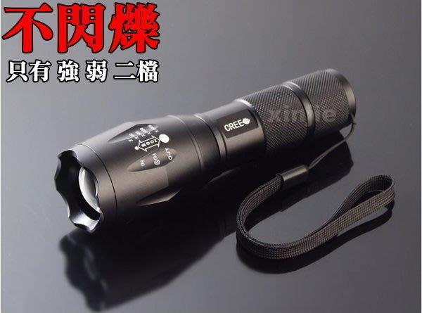 宇捷【A011】XM-L2 強光手電筒 伸縮調焦 變焦遠射 CREE LED 使用18650 Q5 T6 U2