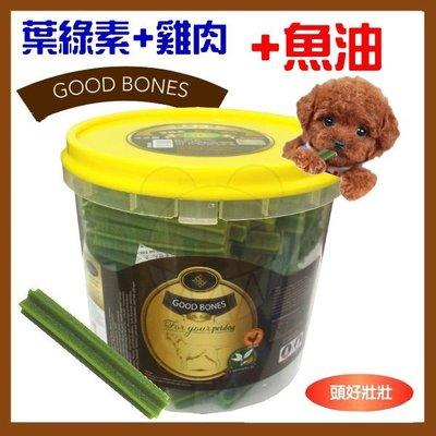 【幸福寶貝寵物Go】健康好棒 潔牙骨-葉綠素+魚油+雞肉(900g/桶) 產地台灣,全犬適用,狗零食
