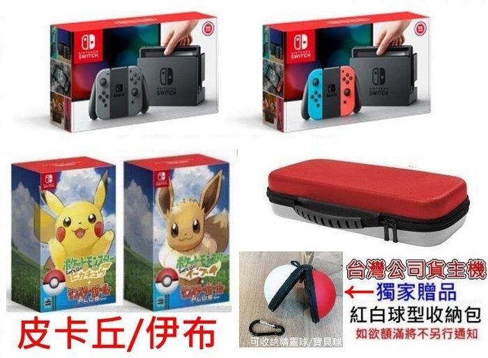 台灣公司貨Switch主機 精靈寶可夢 Let's Go 黃皮卡丘/伊布同捆組 中文版+寶貝球款大容量收納包【板橋魔力】