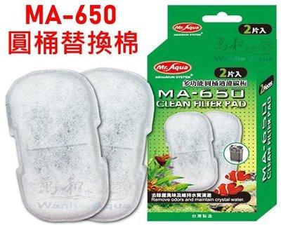 Mr.aqua-水族先生 MA-650多功能圓桶過濾碳板(2片入)