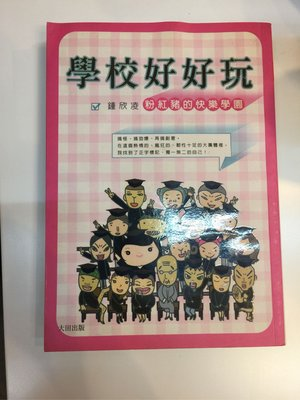 二本 學校好好玩+上班好好玩-粉紅豬鍾欣凌(特價99元)(命運好好玩)(我的婆婆怎麼那麼可愛)