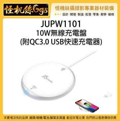 怪機絲 JUPW1101 10W 無線充電盤 附QC3.0 USB快速充電器 手機 無線充電 快充 安卓 蘋果 台北市