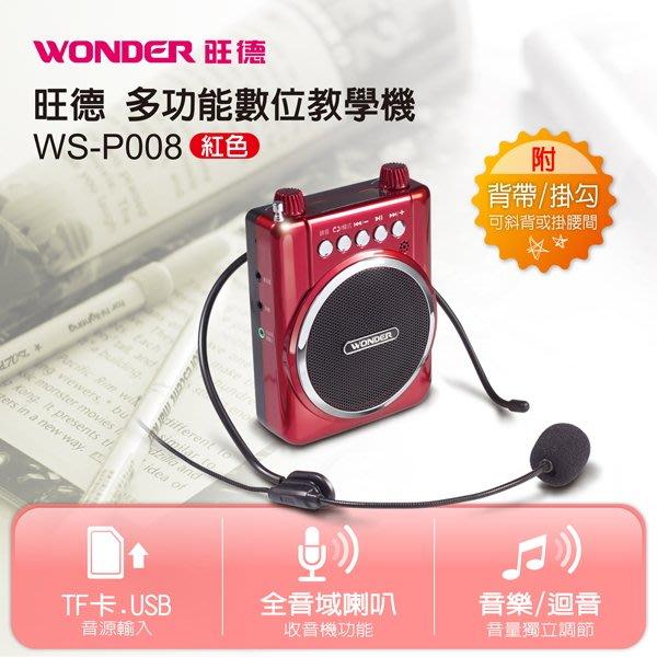 WONDER 旺德 WS-P008 多功能 數位 教學機 插卡 喇叭 教學 小蜜蜂 擴音器 麥克風~ 萬能百貨