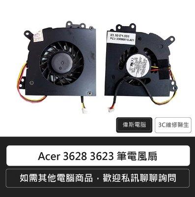 ☆偉斯電腦☆宏碁 Acer 3628 3623 筆電風扇 CPU風扇 散熱風扇 筆電風扇 附發票 新北市