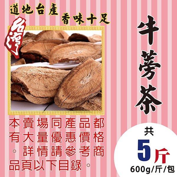 MC09【台灣▪牛蒡茶】►均價【350元/斤/600g】►共(5斤/3000g)║✔肉厚▪台產