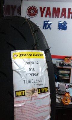 欣輪車業  登陸普 TT93 GP 120-70-12 安裝1900元