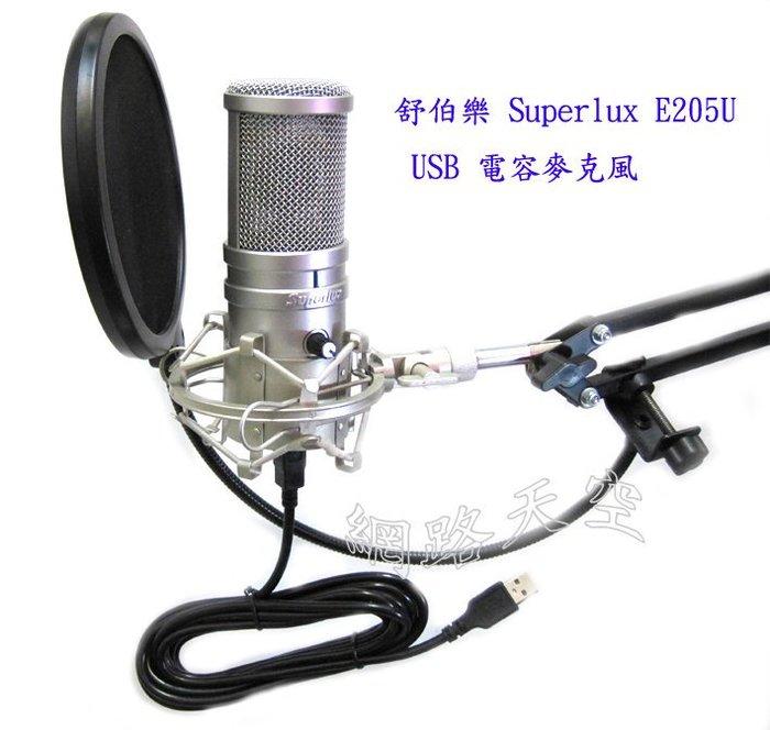 舒伯樂 Superlux E205U USB 電容式麥克風+金屬小型避震架+nb35支架+大防噴網送166種音效軟體