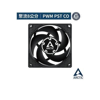 光華CUMA散熱精品*Arctic Cooling P8 PWM PST CO 雙滾珠 高風壓式 8公分風扇~現貨