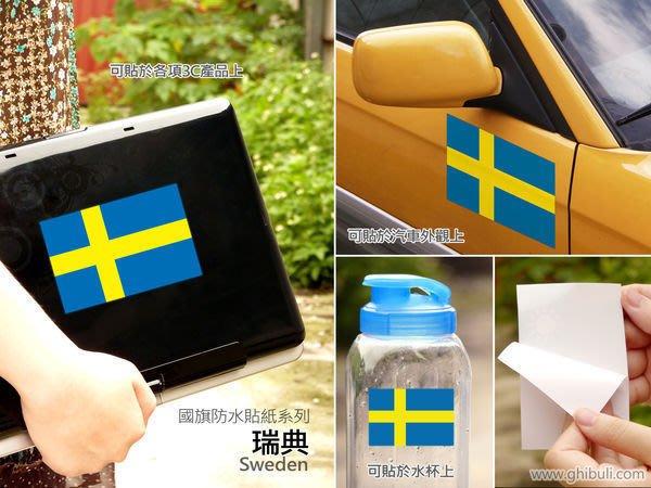 【國旗貼紙專賣店】瑞典國旗長形旅行箱貼紙/抗UV防水/各國、多尺寸都可訂製