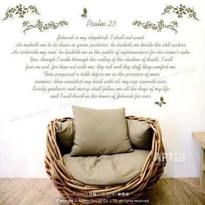 阿布屋壁貼》Psalm23詩篇23篇(英文)A-M‧ 聖經 教會 民宿 網美牆 文青 打卡 居家佈置 讚美詩詞 格言籤詩