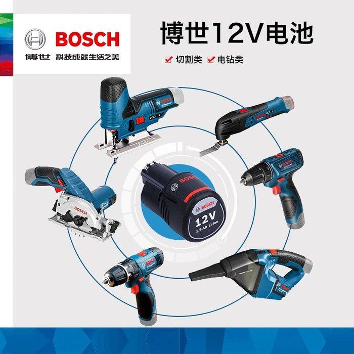 五金貨行 博世原裝10.8V/12V通用充電器鋰電池GSR108/GSR120通用電池TM5-74