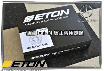【桃園 聖路易士】德國 ETON BENZ 專用款中置喇叭 C-W205 GLC E-W213 S-W222
