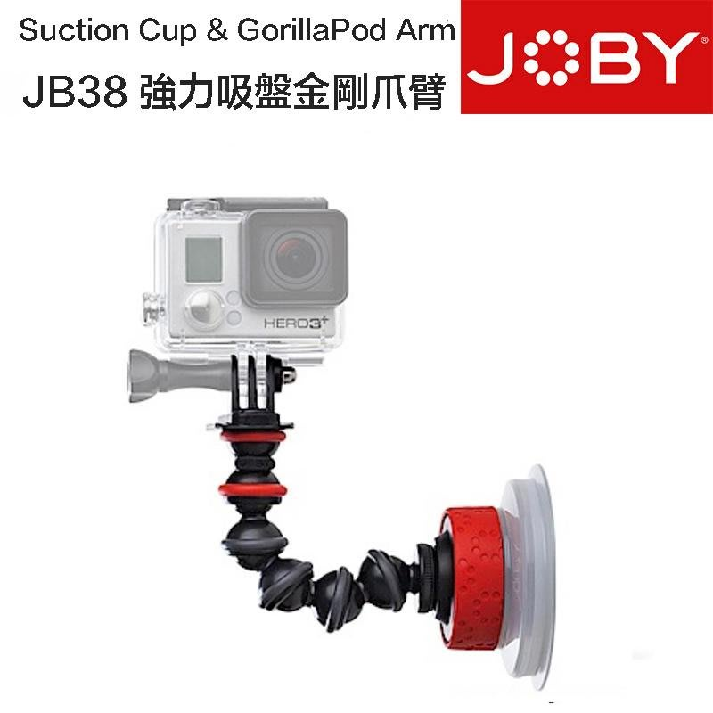 【eYe攝影】JOBY 強力吸盤金剛爪臂 JB38 Suction Cup& GorillaPod 章魚吸盤 GOPRO