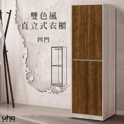 衣櫃【UHO】亞瑟雙色直立式衣櫃(四門)