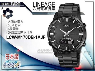 CASIO LINEAGE系列_LCW-M170DB-1AJF_日本版_太陽能電波_男錶