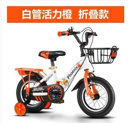 兒童自行車2-3-4-6-7-8-9-10歲寶寶腳踏單車男孩女孩小孩童車 LX