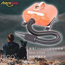 【新品上市】神寶 DHD-3000F 颱風造型寵物吹風機 職業用雙馬達 吹水機 風乾 寵物用品 寵物美容 現貨免運