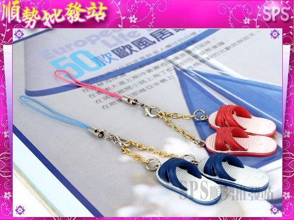 【順勢批發站】仿真商品藍白拖/紅白拖鞋,手機 IPDA 吊飾 apple 台灣紀念品