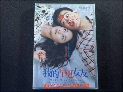 [DVD] - 我的早更女友 Meet Miss Anxiety ( 台灣正版 )