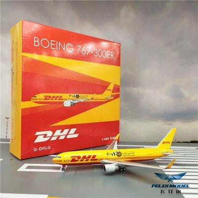 小麥   Phoenix 04257 DHL B767-300ER G-DHLG 1:400 熊貓