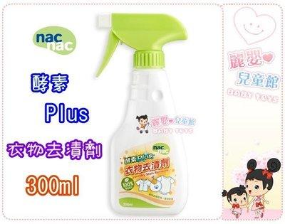 麗嬰兒童玩具館~NACNAC 酵素Pl...
