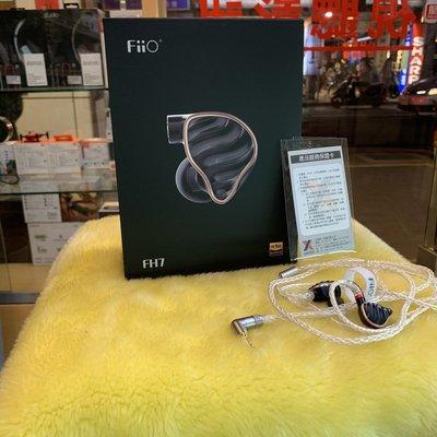 視聽影訊 公司貨保固 FiiO FH7 一圈四鐵五單元MMCX單晶銅鍍銀可換線耳機